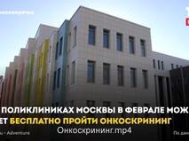 Бесплатный онкоскрининг в Москве
