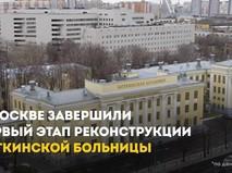 Реконструкция Боткинской больницы