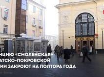 """Станцую """"Смоленская"""" закроют на полтора года"""