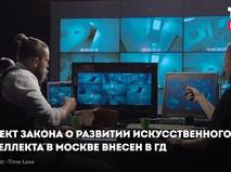 Развитие искусственного интеллекта в Москве