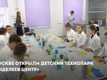 """Детский технопарк """"Менделеев центр"""""""