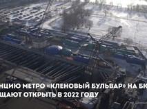 "Станция метро ""Кленовый бульвар"""