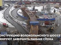 Реконструкция Волоколамского шоссе