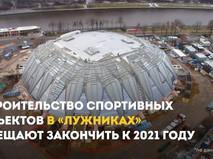 """Спортивные объекты в """"Лужниках"""""""