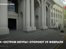 """Парк """"Остров Мечты"""" откроют 29 февраля"""