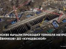 """Тоннель от """"Мнёвников"""" до """"Кунцевской"""""""