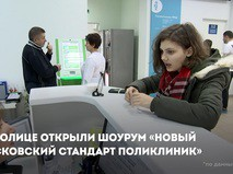 Новый московский стандарт поликлиник