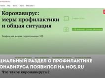 Раздел о профилактике коронавируса на mos.ru