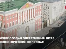 Оперативный штаб по экономическим вопросам