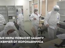 Защита москвичей от коронавируса