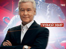 Прямой эфир с мэром Москвы