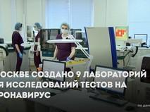 Лаборатории для исследований на коронавирус