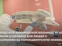 Отделение для больных с коронавирусной инфекцией