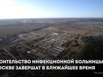 Строительство инфекционной больницы