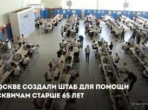 Штаб для помощи пожилым москвичам