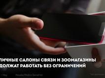 Что будет открыто в Москве