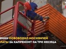 Москвичей освободят от платы за капремонт