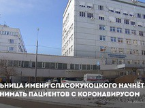 ГКБ имени Спасокукоцкого