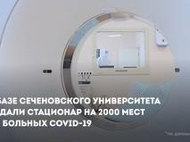Стационар для больных COVID-19