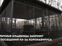 Столичные кладбища закроют для посещений