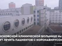 Открытие коронавирусного стационара в больнице №31
