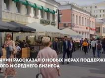 Поддержка бизнеса в Москве