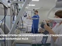 Коронавирусный стационар в ГКБ 24