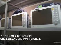 Коронавирусный стационар