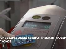 Система пропусков в Москве