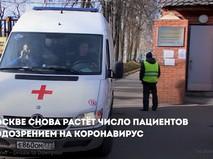 Количество госпитализированных в Москве