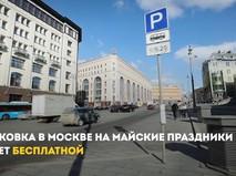 Бесплатная парковка на майских праздниках