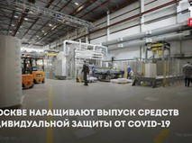 Производство защитных масок в Москве