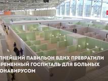 Госпиталь в павильоне ВДНХ