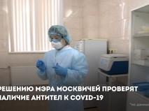 Проверка наличия антител к коронавирусу