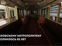 Юбилей Московского метро