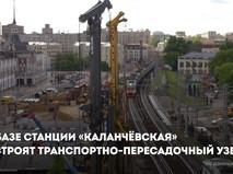"""ТПУ на станции """"Каланчёвская"""""""
