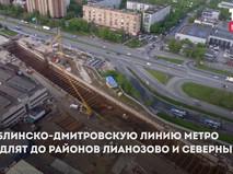 Продление Люблинско-Дмитровской линии метро