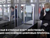Московские цифровые пропуска