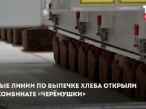 Хлебобулочный завод Черёмушки