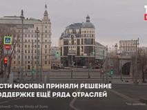Поддержка отраслей в Москве
