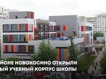 Новый учебный корпус школы