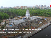 Реконструкция северного речного вокзала