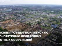 Реконструкция Люберецких очистных сооружений