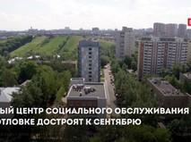 Центр социального обслуживания в Котловке