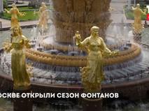 Сезон фонтанов в Москве