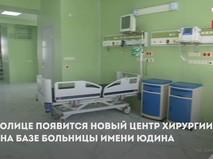 Центр хирургии рук на базе больницы имени Юдина