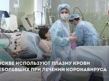 Плазма крови для лечения коронавируса
