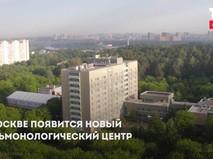 Пульмонологический центр