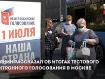 Тестовое электронное голосование в Москве