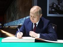 """Владимир Путин осмотрел музейный комплекс """"Дорога памяти"""""""